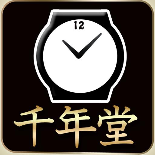 ロレックス・オメガ・各種高級時計オーバーホール専門店 時計修理の千年堂STORIES